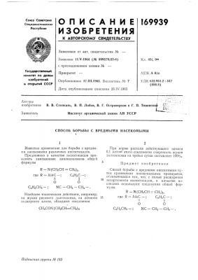 Способ борьбы с вредными насекомыми (патент 169939)