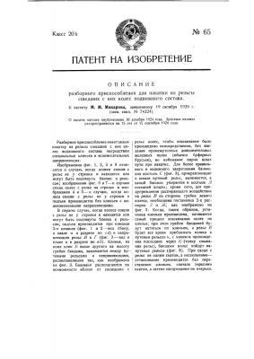 Разборное приспособление для накатки на рельсы сошедших с них колес подвижного состава (патент 65)