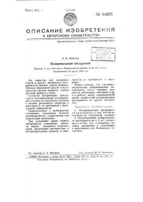 Полировальный инструмент (патент 64455)