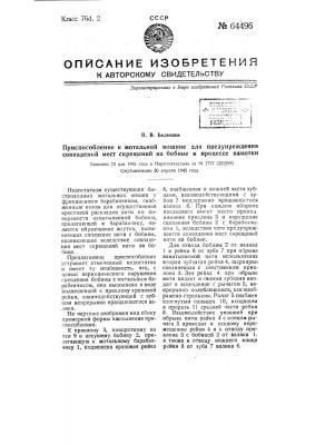 Приспособление к мотальной машине для предупреждения совпадений мест с крещений на бобине в процессе намотки (патент 64496)