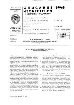 Механизм управления вариаторов с клиновыл! ремнем (патент 169965)