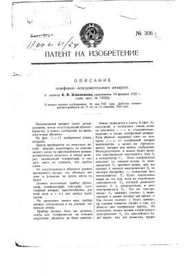 Телефонно-осведомительный аппарат (патент 306)
