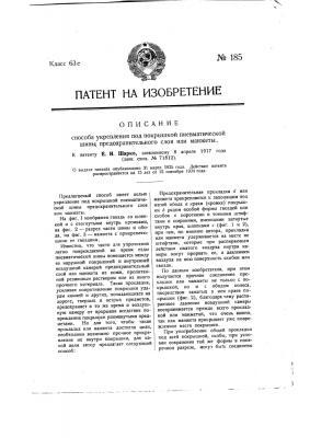 Способ укрепления под покрышкой пневматической шины предохранительного слоя или манжеты (патент 185)