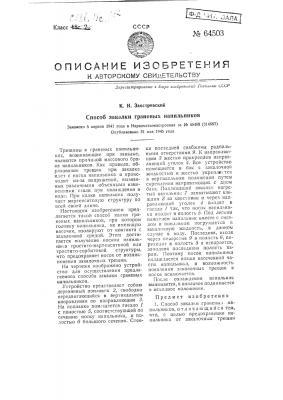 Способ закалки граненых напильников (патент 64503)