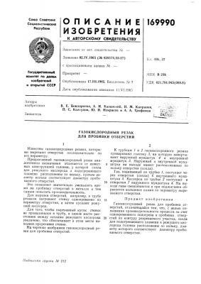 Газокислородный резак для пробивки отверстии (патент 169990)