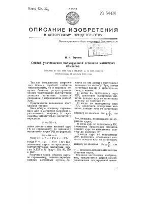 Способ уничтожения полукруговой девиации магнитных компасов (патент 64430)