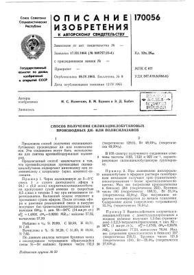 Способ получения силикациклобутановых производных ди- или полисилазанов (патент 170056)