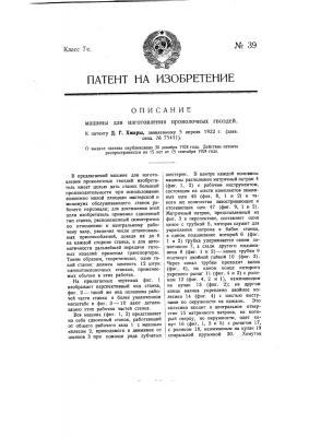 Машина для изготовления проволочных гвоздей (патент 39)