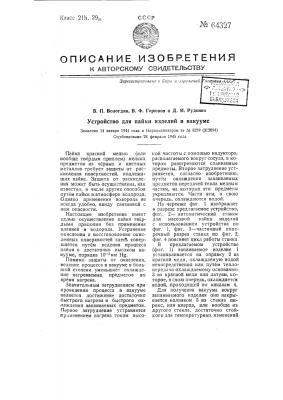 Устройство для пайки изделий в вакууме (патент 64327)