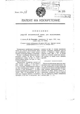 Упругая металлическая шина для велосипедных колес (патент 235)