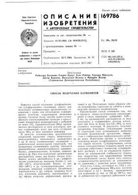 Способ получения катионитов^••'ч«1т7га•::^;^г-sim^stt,', (патент 169786)