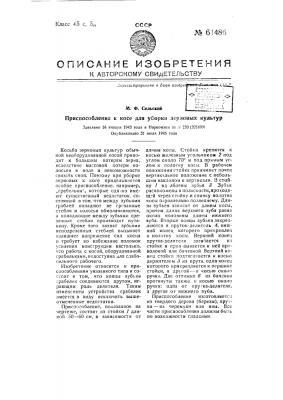 Приспособление к косе для уборки зерновых культур (патент 64486)