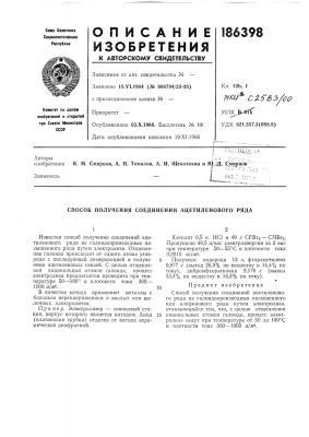 Патент ссср  186398 (патент 186398)