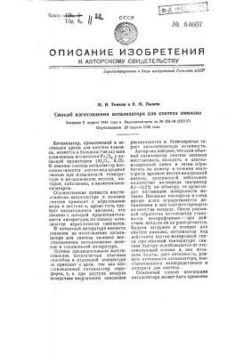 Способ изготовления катализатора для синтеза аммиака (патент 64607)
