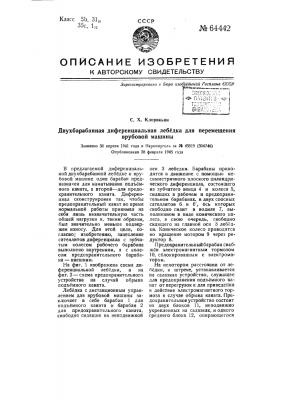 Двух барабанная дифференциальная лебедка для перемещения врубовой машины (патент 64442)