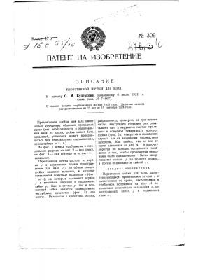 Переставная шейка для вала (патент 309)