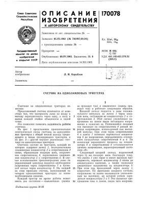 Счетчик на одноламповых триггерах (патент 170078)