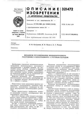 Механизм регулирования межэлектродного расстояния в электролизере с ртутным катодом (патент 321472)