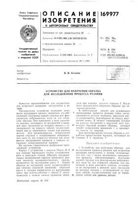 Устройство для получения образца для исследования процесса резания (патент 169977)