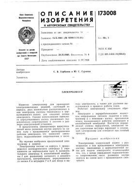 Электролизер (патент 173008)