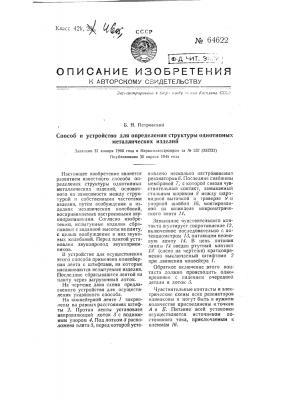Способ и устройство для определения структуры однотипных металлических изделий (патент 64622)
