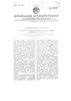Устройство для местного поверхностного нагрева изделий под закалку (патент 64508)