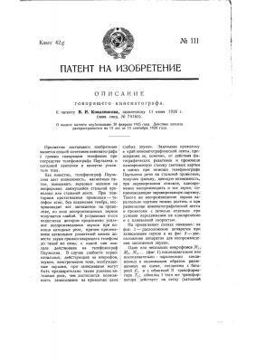 Говорящий кинематограф (патент 111)