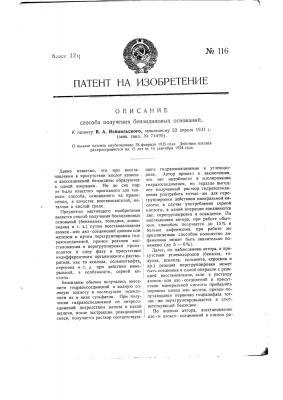 Способ получения бензидиновых оснований (патент 116)