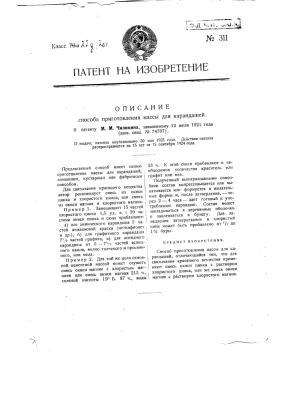 Способ приготовления массы для карандашей (патент 311)