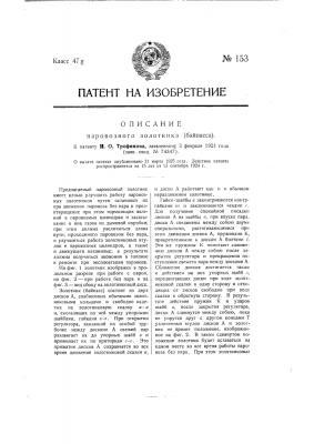 Паровозный золотник (байпас) (патент 153)