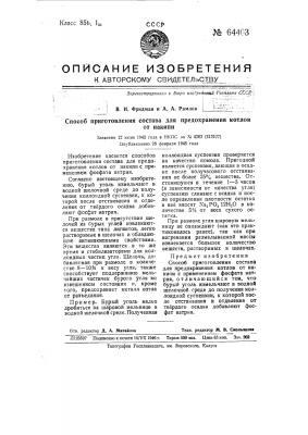 Способ приготовления состава для предохранения котлов от накипи (патент 64403)