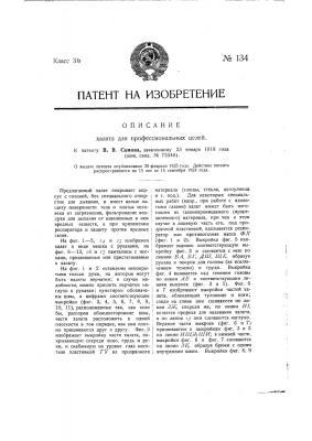 Халат для профессиональных целей (патент 134)