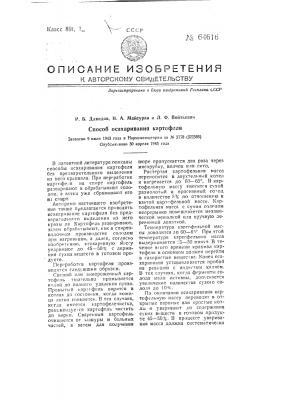 Способ осахаривания картофеля (патент 64616)