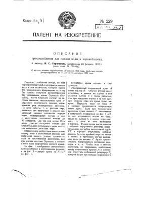 Приспособление для подачи воды в паровой котел (патент 229)