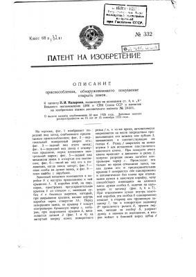 Приспособление, обнаруживающее покушение открыть замок (патент 332)