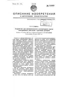 Устройство для автоматического контактного пуска асинхронного двигателя с фазовым роторам (патент 64489)