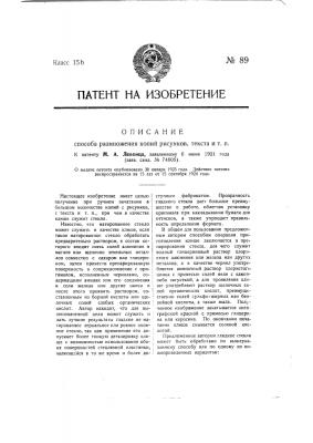 Способ размножения копий рисунков, текста и т.п. (патент 89)