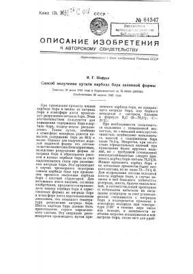 Способ получения кусков карбида бора, заданной формы (патент 64547)