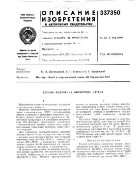 Способ получения висмутида натрия (патент 337350)