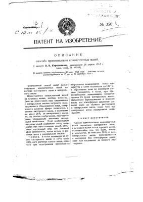 Способ приготовления консистентных мазей (патент 350)