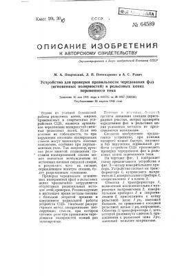 Устройство для проверки правильности чередования фаз (мгновенных полярностей) в рельсовых цепях переменного тока (патент 64589)