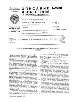 Способ получения полного эфира 2-фурилакриловойкислоты (патент 169780)