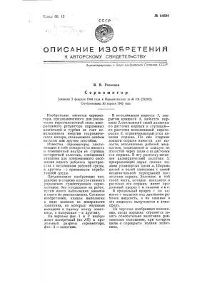 Сервомотор (патент 64594)