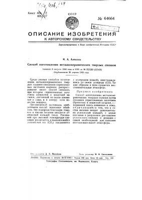 Способ изготовления металлокерамических твердых сплавов (патент 64664)