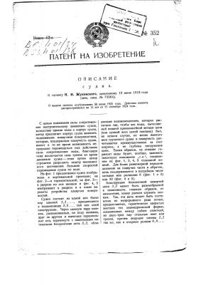 Судно (патент 352)