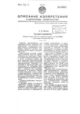 Ртутный выпрямитель (патент 64362)