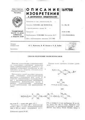 Способ получения полисилоксанов (патент 169788)