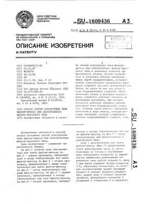 Способ сборки конструкции типа фильтр-пресса или электролизера фильтр-прессного типа (патент 1609436)