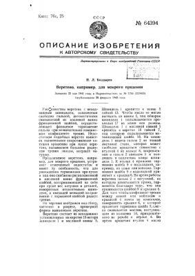 Веретено, например, для мокрого прядения (патент 64394)