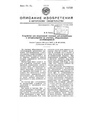 Устройство для индуктивной точечной кэб-сигнализации и авторегулировки на участках, оборудованный автоблокировкой (патент 64339)